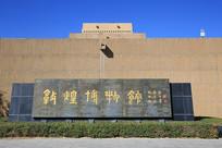 敦煌博物馆外景