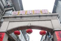 台湾小吃街牌坊