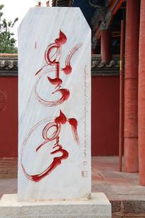 大昭寺藏文石碑