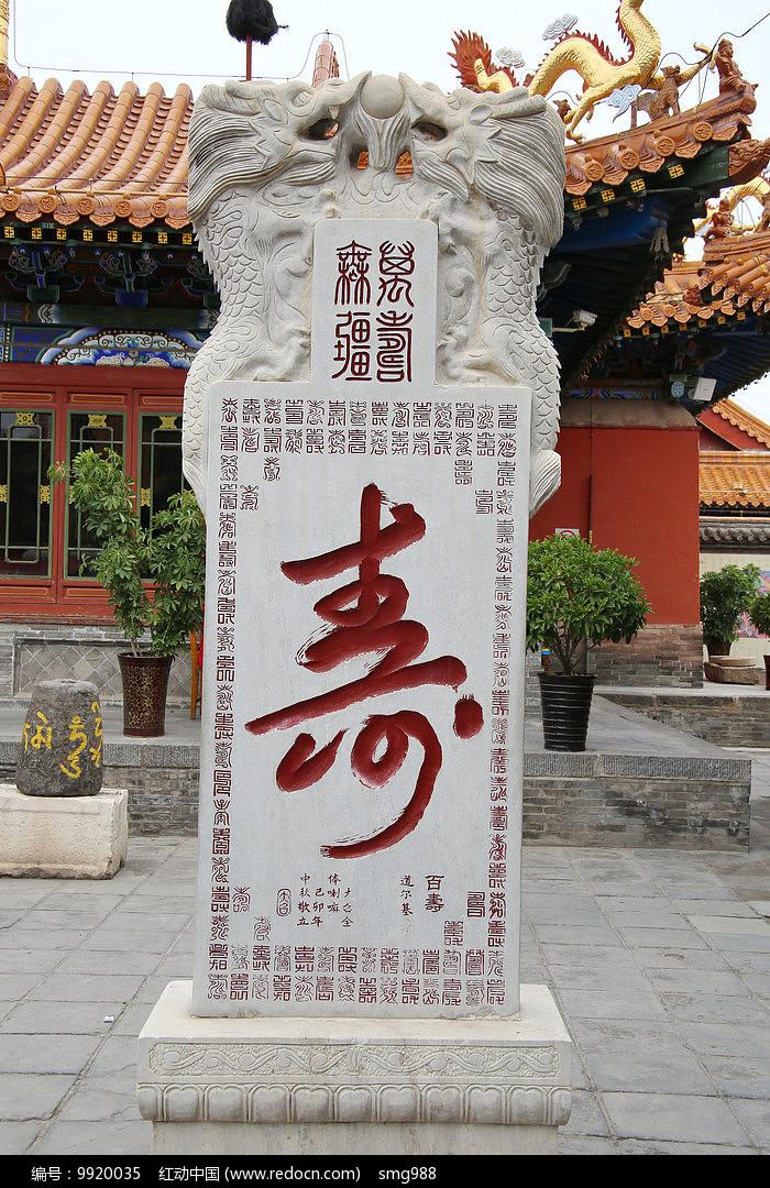 百寿字石碑图片