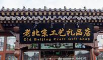 老北京工艺礼品店