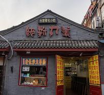台湾著名小吃