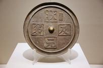 明代状元及第铭文镜铜镜