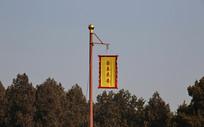 国泰民安旗帜