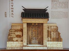 老北京胡同文化墙垣式大门