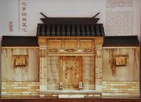 老北京胡同文化青砖瓦门