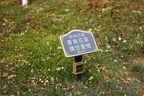 爱护小草标志牌