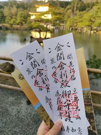 日本旅游门票
