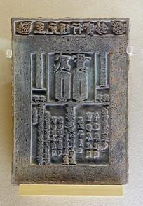 元代至元通行宝钞貮贯钞版