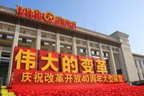 伟大的变革展览改革开放40年