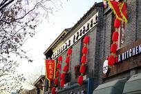 红灯笼建筑