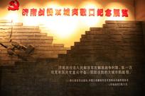 济南战役纪念展览