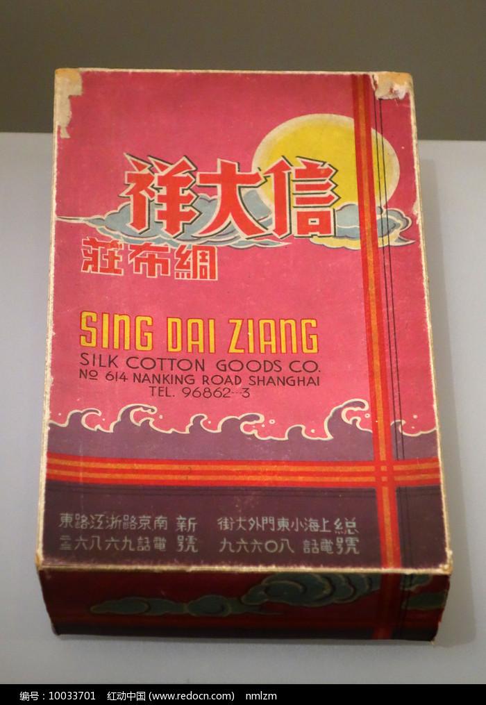 民国时期信大祥绸布商店包装盒 图片