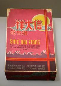 民国时期信大祥绸布商店包装盒