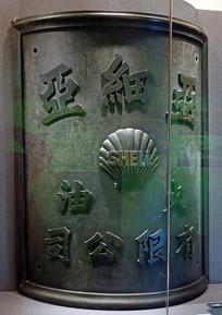亚细亚火油公司壳牌中文铜牌