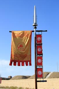长枪挑旗帜指示牌