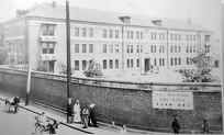 1876年格致书院(老照片)