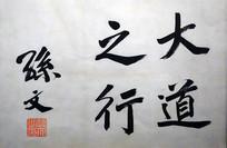 """孙文楷书""""大道之行""""单片"""