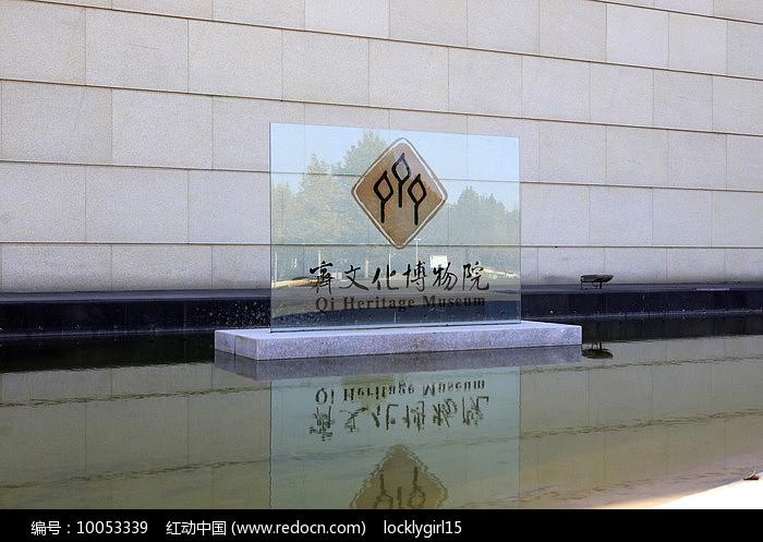 齐文化博物馆标牌图片