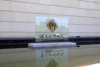 齐文化博物馆标牌