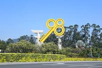 98金钥匙景观