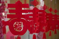新春挂饰福字春节装饰