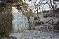 圆明园仙人承露石头雕刻