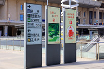 济南西站标志牌