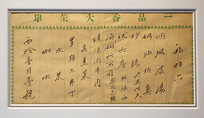老上海一品香菜单