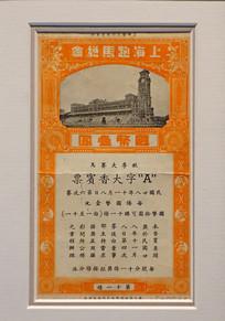 """上海跑马厅""""A""""字大香槟票"""