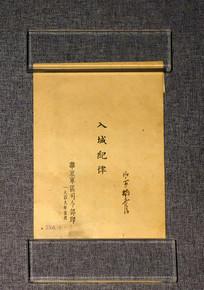 1949华东军区《入城纪律》
