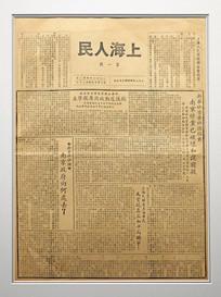1949年4月《人民上海》