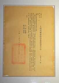 1949年5月军管会布告