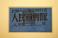 1949年人民宣传队臂章