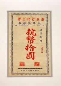 浙东抗日根据地发行的抗币