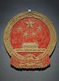 1950年代制作的国徽