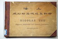 1911年求新轮船厂产品目录