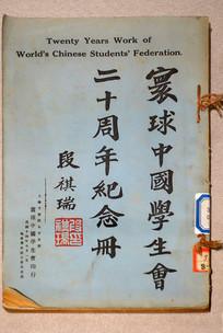 寰球中国学生会二十周年纪念册