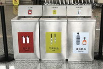 机场分类垃圾箱