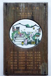 社区文明篇木刻宣传牌