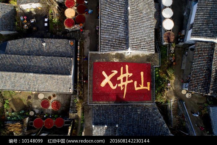 七井山画坑建筑摄影图片