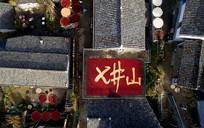 七井山画坑建筑摄影