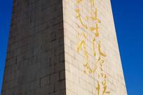 济南革命烈士纪念塔建筑局部