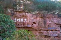 安徽齐云山摩崖石刻