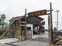 特色农村旅游度假村