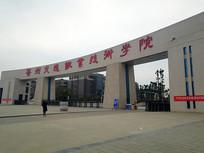 贵州交通职业技术学院大门
