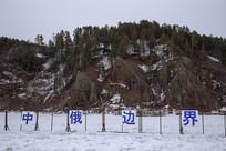 黑龙江上中俄国境线风光