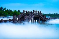云雾袅绕的木桥