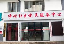 社区便民服务中心