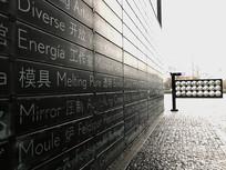 玻璃字母墙横构图